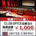 ユナイテッド・シネマ 最新映画を自動更新でご紹介!  なんでも見つかる!「GO~!GO~!Shopping~!」で楽しい!通販生活!?