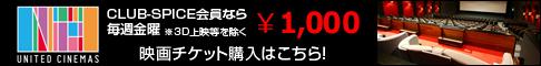 ユナイテッド・シネマ 最新映画を自動更新でご紹介!