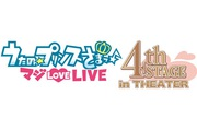�w�����́��v�����X���܂��� �}�W LOVELIVE 4th STAGE in THEATER�x