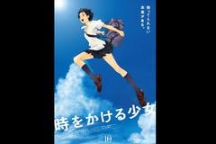 『時をかける少女』10周年記念上映