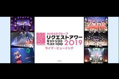 AKB48グループリクエストアワー セットリストベスト100 2019ライブ・ビューイング