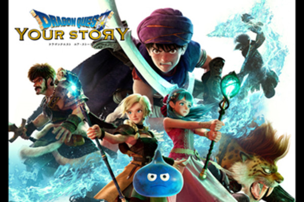 © 2019「DRAGON QUEST YOUR STORY」製作委員会 © 1992 ARMOR PROJECT/BIRD STUDIO/SPIKE CHUNSOFT/SQUARE ENIX All Rights Reserved.