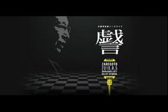古舘伊知郎トークライブ『戯言』~2019.8.5 新宿LOFT~ ディレイ・ビューイング