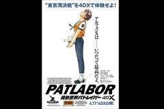 機動警察パトレイバー the Movie 4DX2D