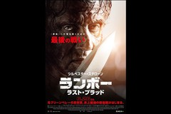 【Dining】ランボー ラスト・ブラッド 4DX2D(吹替)/(字幕)