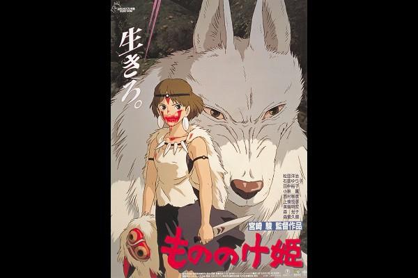 ©1997 Studio Ghibli・ND