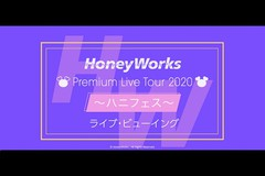 HoneyWorks Premium Live Tour 2020 ~ハニフェス~ライブ・ビューイング