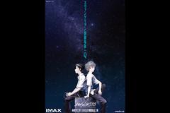ヱヴァンゲリヲン新劇場版:Q EVANGELION:3.333 YOU CAN(NOT)REDO. IMAX