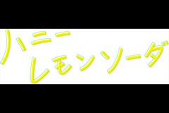 ハニーレモンソーダ(日本語字幕)