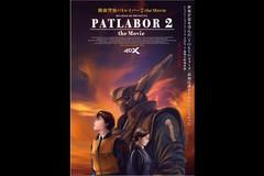 機動警察パトレイバー2 the Movie 4DX2D